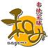 串焼菜膳 和み 岩倉店のロゴ