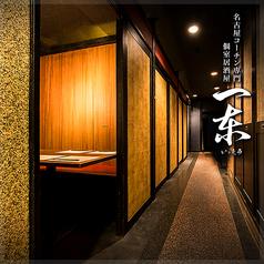 名古屋コーチン専門個室居酒屋 一東 栄店の写真