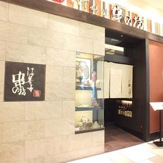 串の坊 上本町YUFURA店の外観1