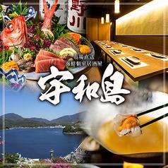 居酒屋 宇和島 梅田茶屋町店の写真