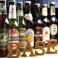海外ビールは、ここにしか無い限定ものも沢山!