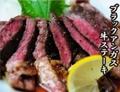 料理メニュー写真【牛】ブラックアンガス牛ステーキ