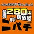 ニパチ JR安城駅前店のロゴ
