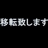 餃子と紹興酒のお店 シノワズリー啓樹