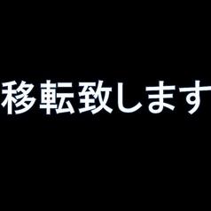 餃子と紹興酒のお店 シノワズリー啓樹の写真