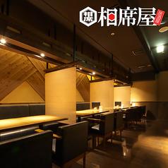 相席屋 AISEKIYA+ 三宮店の写真