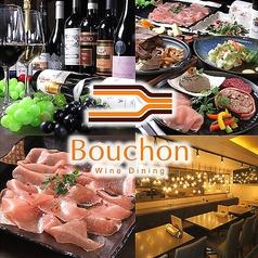 wine dining Bouchon ブションの写真