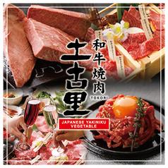 土古里 ルミネ横浜店