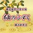 柚のしずく 藤沢駅前店のロゴ