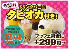フェスタガーデン 藤沢店のおすすめ料理1