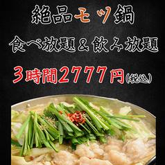 すみれ庵のおすすめ料理1