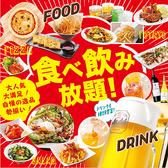 金の蔵 渋谷109前店 Part1 渋谷のグルメ