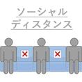 【感染症対策の取り組み3】当店は感染症対策として、ボックス席へ優先してご案内をしております。