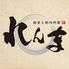 創作和食と情緒個室 れんま 富山駅前店のロゴ