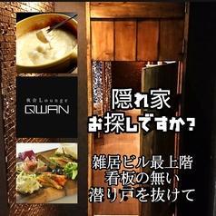 クワン QWAN 名古屋駅店