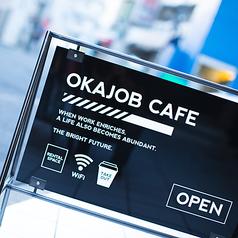 オカジョブカフェ