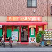 中国料理 上海菜館の雰囲気3
