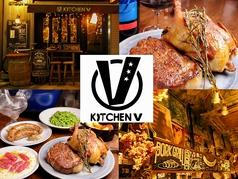 KITCHEN V キッチン ブイの写真