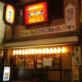 太郎丸 浜松店の雰囲気2