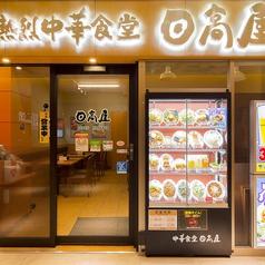 中華食堂 日高屋 さいたま新都心店の詳細
