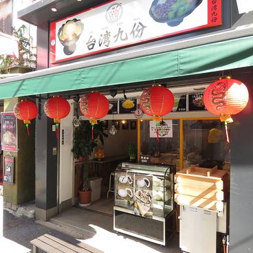 台湾九フン 横浜中華街店の雰囲気1