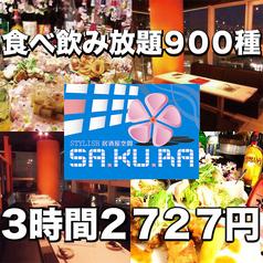 SAKURA 梅田の写真