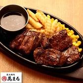 本格焼肉 萬まる THE OUTLETS HIROSHIMA店のおすすめ料理3