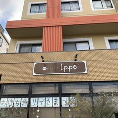 和ダイニングIppoの写真