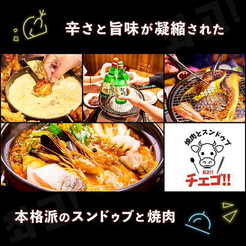 """""""韓国料理 チェゴ CHEGO いわき駅前店"""""""