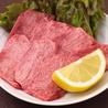 焼肉 清香園 名古屋のおすすめポイント1