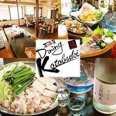 居酒屋Dining Kotobuki ことぶきの写真