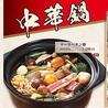 青山餃子房 美野里店のおすすめポイント2