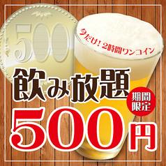 EDEN 梅田店のおすすめ料理1