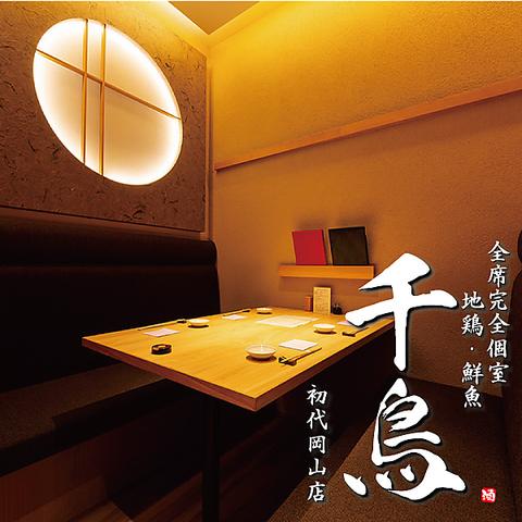 【岡山駅徒歩2分】鮮魚と地鶏を扱う和食個室居酒屋
