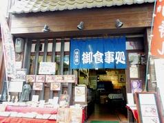 龍馬寿司 かき仙の雰囲気1
