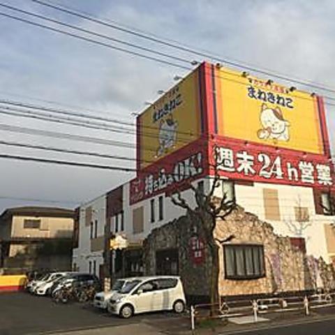 カラオケ本舗 まねきねこ 名古屋名東店