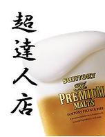 【究極の泡】超達人店のプレモルを泡まで味わう☆