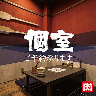 肉酒場 小倉肉なべの雰囲気1