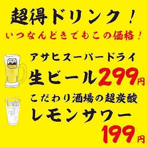 串とんぼならいつでも生ビール299円!レモンサワー199円!