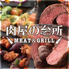 肉屋の台所 MEAT&GRILL 明大前店の写真