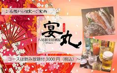 八尾個室居酒屋 宴丸 ENmaru 近鉄八尾駅前店の写真