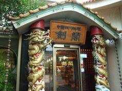 剣閣 中国四川料理の写真