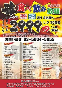 オール299円 雅 みやびのおすすめ料理1