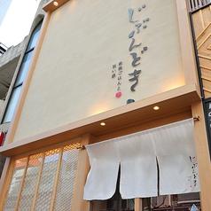 じぶんどき 松本駅前店の外観1
