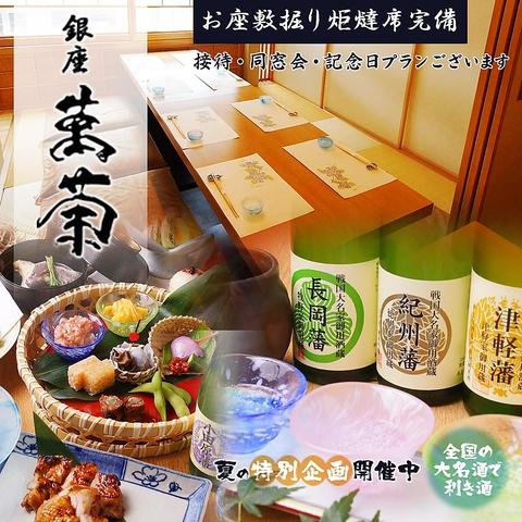 和食の伝統を受け継ぐ技と四季折々の味を楽しむ日本料理亭