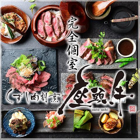 """絶品肉料理を堪能できる""""肉割烹居酒屋"""" 京都の町家をイメージした店内は『全席個室』"""
