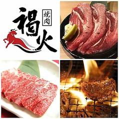 熊本あか牛一頭買い 個室焼肉 褐火の写真
