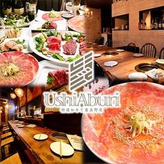 特選和牛焼肉と産直野菜 牛炙 名駅店の写真