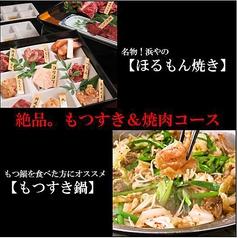 博多もつ処 浜や 新潟駅前店のコース写真