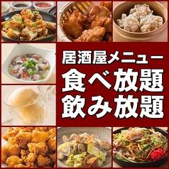 にじゅうまる 上野店特集写真1